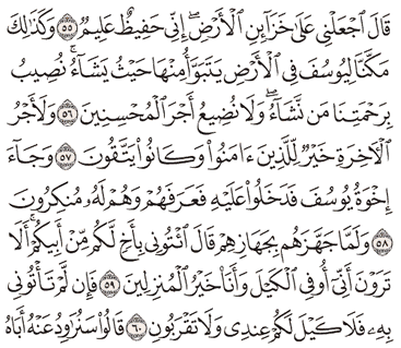 Tafsir Surat Yusuf Ayat 56, 57, 58, 59, 60