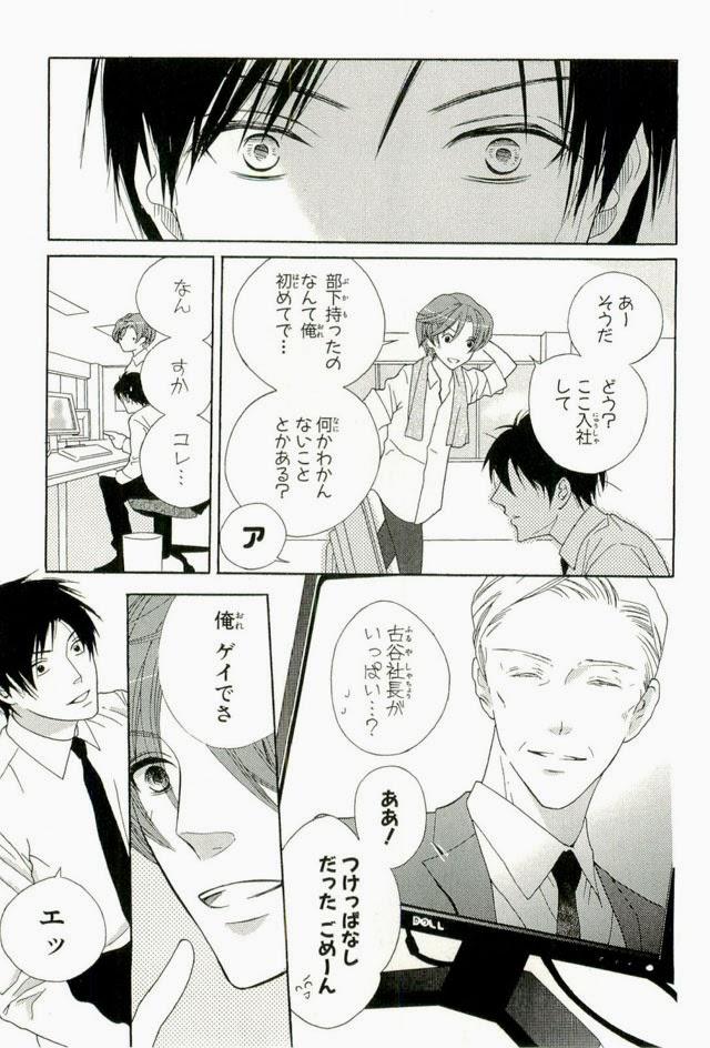 ゲイ 漫画 いきなり