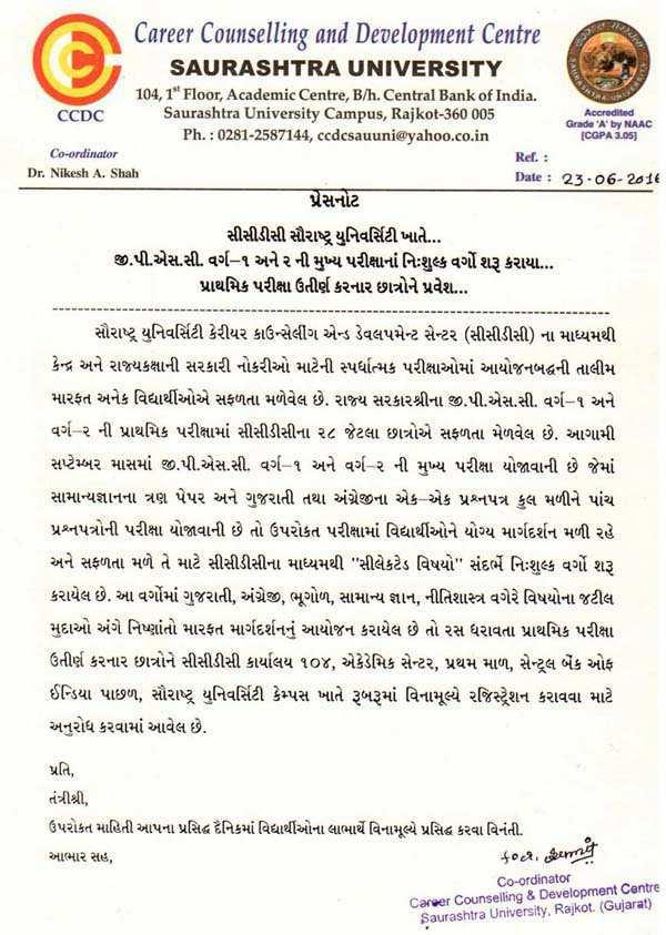 CCDC, Saurashtra University dwara GPSC Main Exam na Coaching vargo nu aayojan.