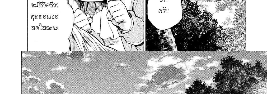 อ่านการ์ตูน Henkyou no Roukishi - Bard Loen ตอนที่ 1 หน้าที่ 79