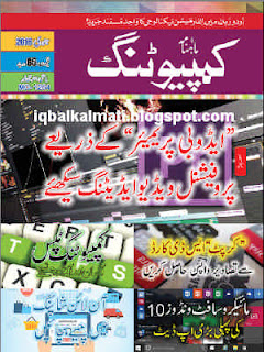 Computing January 2016 Urdu Monthly Magazine Download