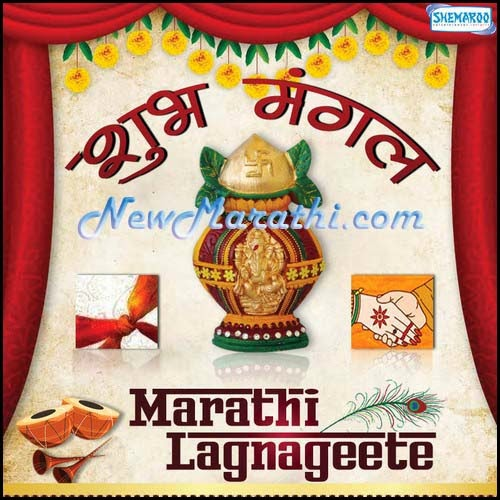 Marathi Lagnageete Mp3 Songs Free Downloads