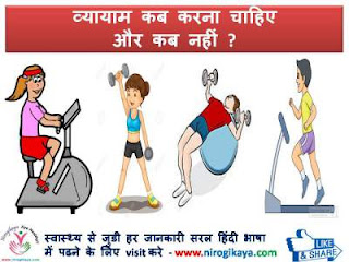 vyayam-kab-karna-chahie-exercise-tips-in-hindi