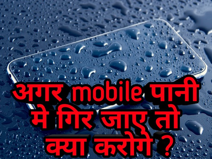 How To Fix A Water Damaged Phone ? | Agara Panime Mobile Gir Jae To Kya Karoge