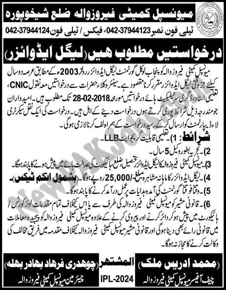Today New Legal Advisor Jobs in Municipal Committee Ferozwala District Sheikhupura,16 Feb 2018 Vacancies