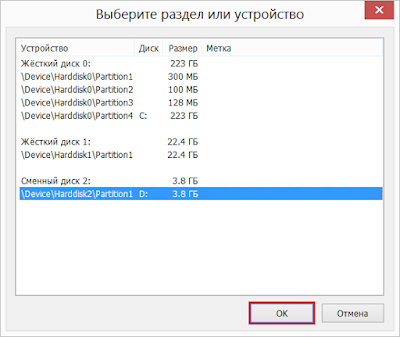Выбор раздела VeraCrypt