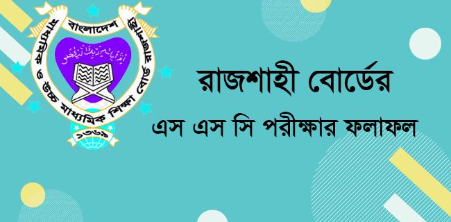 SSC Result 2019 Rajshahi Board