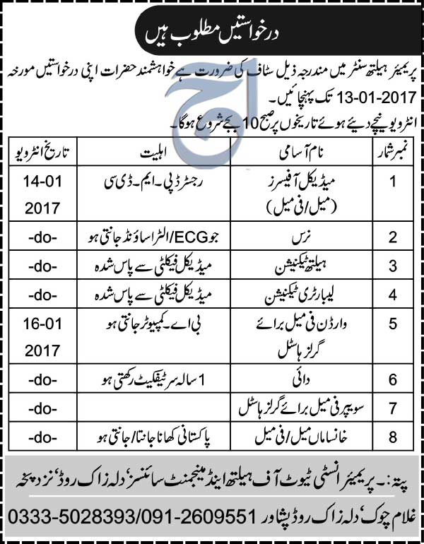 Job in Primair Health Center Peshawar