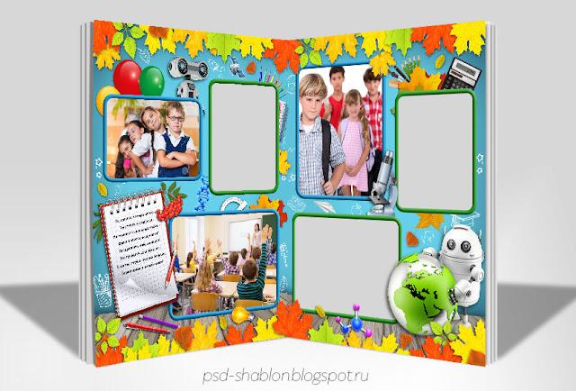 шаблон школьной фотокниги