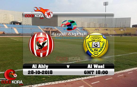 مشاهدة مباراة الأهلي والوصل اليوم 28-10-2018 في البطولة العربية للأندية