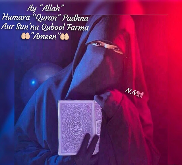 Ay Allah Humara Quran Padhna Aur Sunna Qubool Farma Ameen