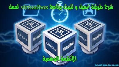 شرح تحميل و تثبيث برنامج Virtualbox لعمل أنظمة وهمية