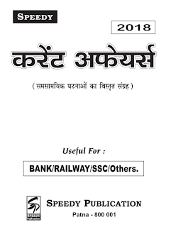 DOWNLOAD SPEEDY CURRENT AFFAIRS 2018 HINDI BOOK PDF