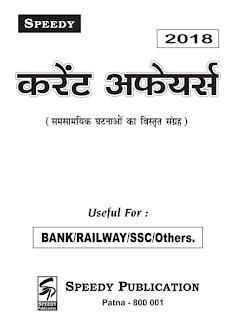 DOWNLOAD SPEEDY CURRENT AFFAIRS 2018 HINDI BOOK PDF