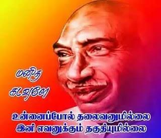 Tamil kaamaraj birthday wishes kavithaigal