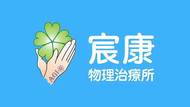 好痛痛 宸康物理治療所 台中市北屯區 功能性動作評估 SFMA 徒手治療