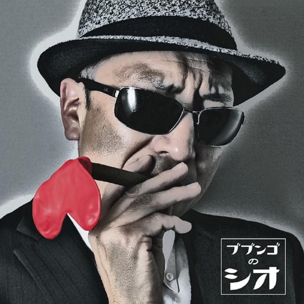 [Album] BUBUNGO – ブブンゴのシオ (2016.05.04/MP3/RAR)