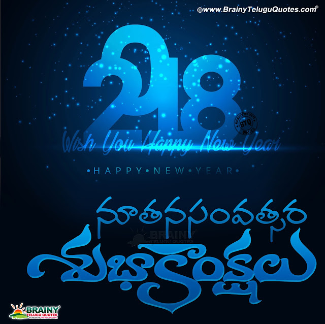 new year messages in telugu, 2018 new year online greetings, happy new year greetings in telugu