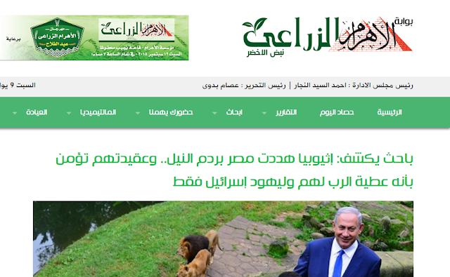 الأهرام المصرية: إثيوبيا تفكر في ردم النيل