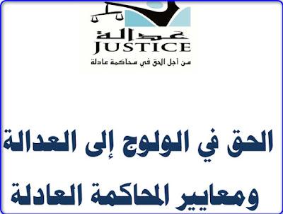 الحق في الولوج الى العدالة ومعاير المحاكمة العادلة
