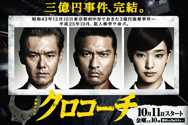 Download Dorama Jepang Kurokouchi Batch Subtitle Indonesia