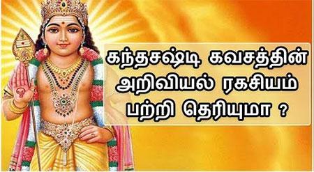 Kansdha sasti kavasam is a famous manthra for lord Muruga