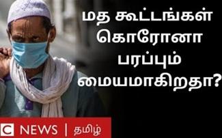 India, Malaysia, South Korea – மத  நிகழ்வுகள் கொரோனா பரப்பும் மையமாகிறதா? Corona Virus