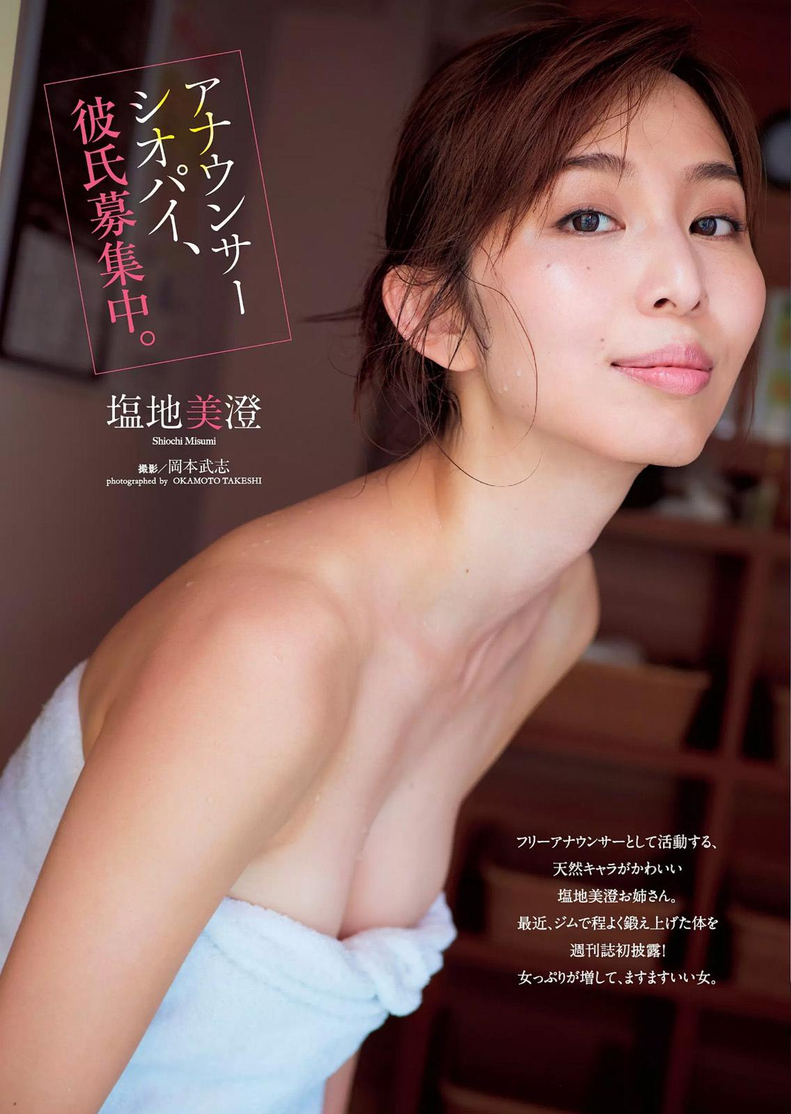 Misumi Shiochi 塩地美澄, Weekly Playboy 2017 No.39-40 (週刊プレイボーイ 2017年39-40号)