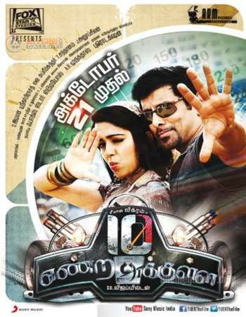 Poster Of 10 Endrathukulla 2015 Dual Audio  300MB  720p  HEVC - UNCUT Free Download Watch Online world4ufree.org
