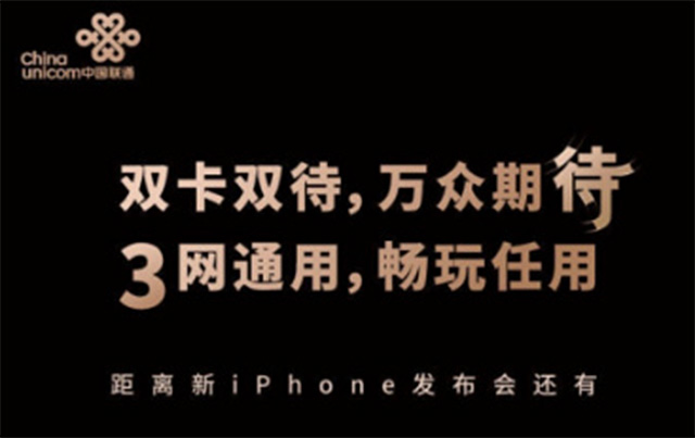 chinaunicom-new-iphone-xs