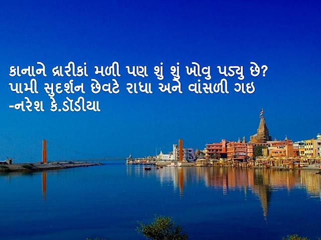 कानाने द्रारीकां मळी पण शुं शुं खोवु पड्यु छे? Gujarati Sher By Naresh K. Dodia