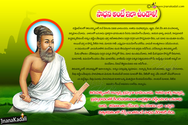 tamil poet tiruvalluvar quotes in telugu, Tamil poet Tiruvalluvar hd wallpapers, Food Greatness in indian Tradition By Tiruvalluvar