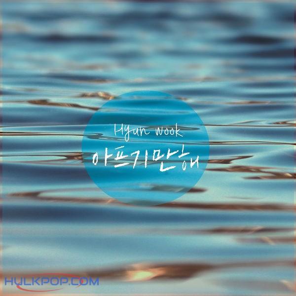 Hyun Wook – 아프기만해 – EP