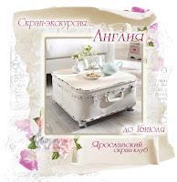 http://yar-sk.blogspot.ru/2016/06/angliya.html