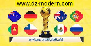 تردد القنوات المفتوحة الناقلة لمباريات كأس القارات 2017