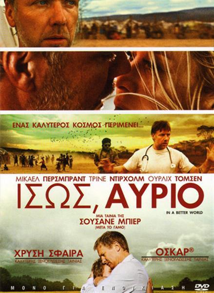 Η ταινία «Ίσως, Αύριο» στην Κινηματογραφική Λέσχη Δήμου Πολυγύρου
