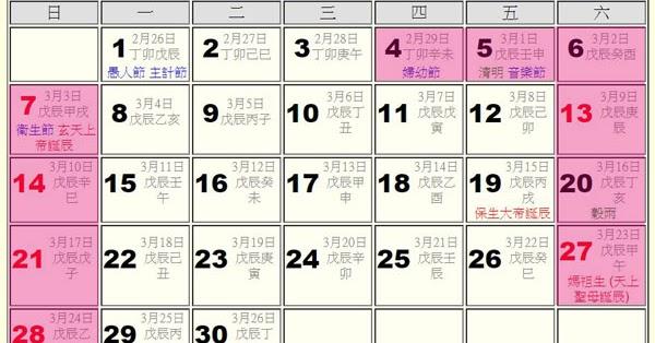 分享星 : 2019年4月辦公日曆&天象表