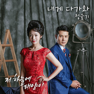Download MP3 [Single] Jeong Seul Gi – That Sun In The Sky OST Part.1
