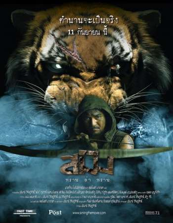 Poster Of Sming 2014 Dual Audio UNCUT DVDRip [Hindi - Thai] Free Download Watch Online