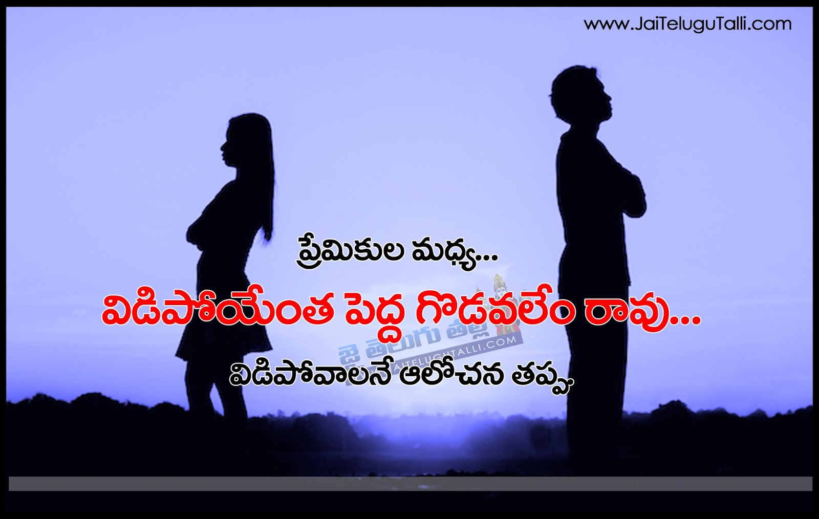 Love Quotes in Telugu HD Pictures Cute Heart Touching Love ...