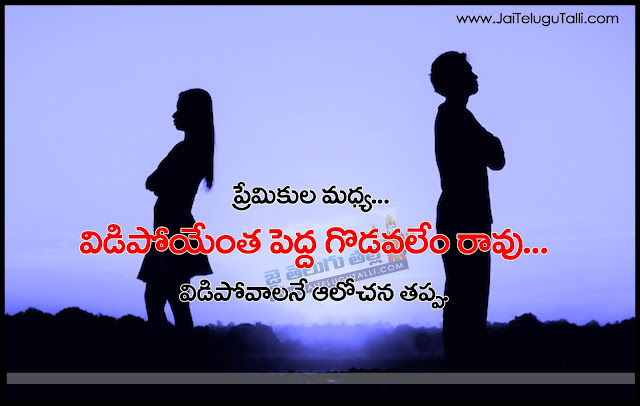Love Feeling Quotes In Telugu: Love Quotes In Telugu HD Pictures Cute Heart Touching Love