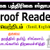 Post of Sinhala, English & Tamil Proof Readers - Lake House