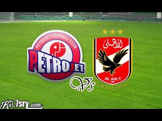 موعد مباراة الاهلي وبتروجيت ضمن الدوري المصري والقنوات الناقلة