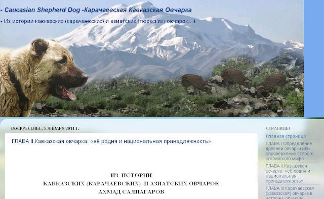 карачаевская овчарка, кавказская овчарка, книга Ахмада Салпагаров