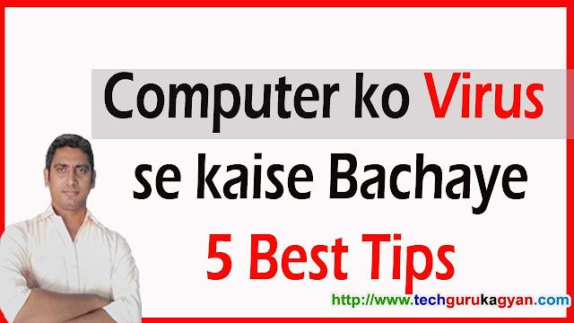 Computer-ko-Virus-se-Kaise-Bachaye