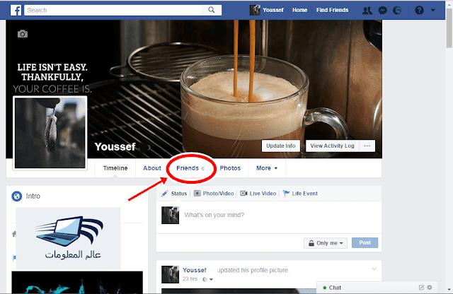 طريقة وكيفية اخفاء الاصدقاء فى الفيس بوك من الموبايل