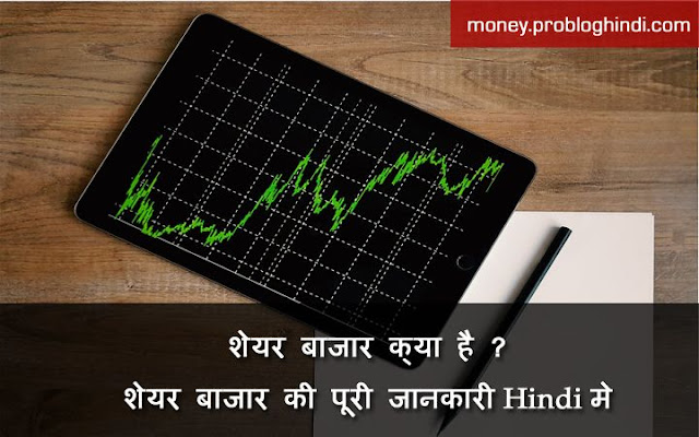 share bazar kya hai, share kya hai, share bazar ki jankari hindi me, what is share market in hindi
