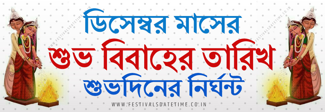 December 2020 - Bengali Marriage Dates, 2020 Bengali Shuvo Bibaho Dates