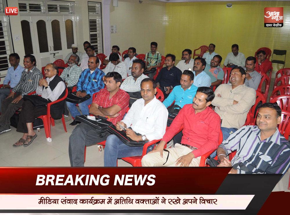 Guest-speakers-gave-their-views-in-the-media-communication-program-मीडिया संवाद कार्यक्रम में अतिथि वक्ताओं ने रखे अपने विचार