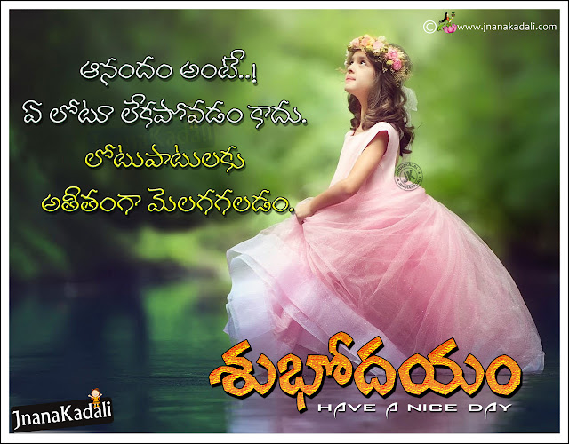 Online Subhodayam Greetings, best good morning wallpapers in Telugu, Telugu Quotes